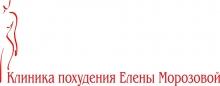 Клиника похудения Елены Морозовой